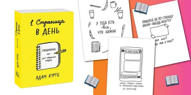 1 страница в день ежедневник для творческих людей