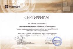 Специалист» — лидер среди учебных центров Microsoft в России Центральной и Восточной Европе!