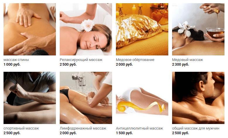 На фото: Средние расценки на массаж на дому в Подмосковье (фото из группы Вконтакте)