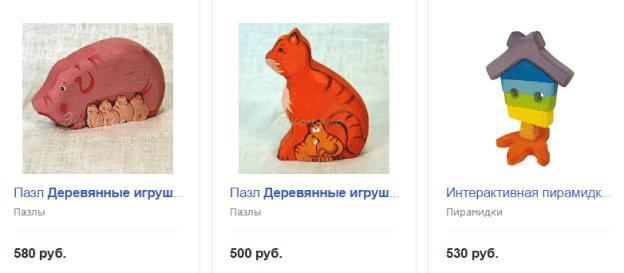 На фото: Предложения о продаже готовых деревянных игрушек ручной работы на Яндекс Маркет, средняя цена небольшой игрушки 500 руб.