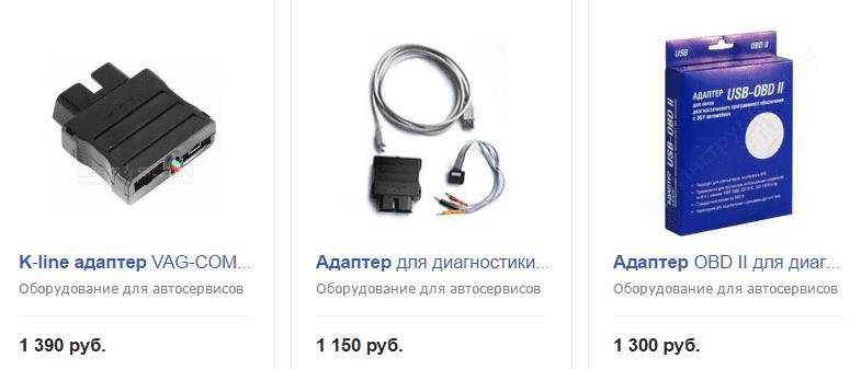 На фото: Предложения по продаже адаптеров для диагностики автомобилей на Яндекс Маркет