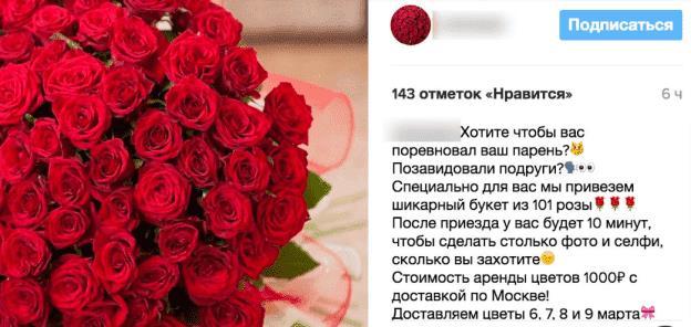 На фото: Объявление о предоставлении в аренду букета роз для фото