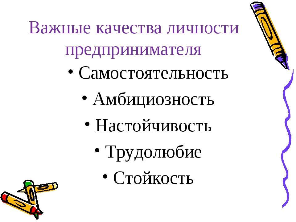 Важные качества личности предпринимателя Самостоятельность Амбициозность Наст
