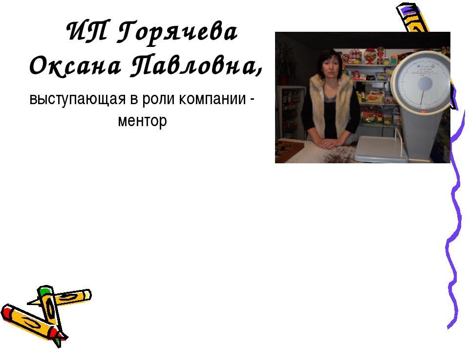ИП Горячева Оксана Павловна, выступающая в роли компании - ментор