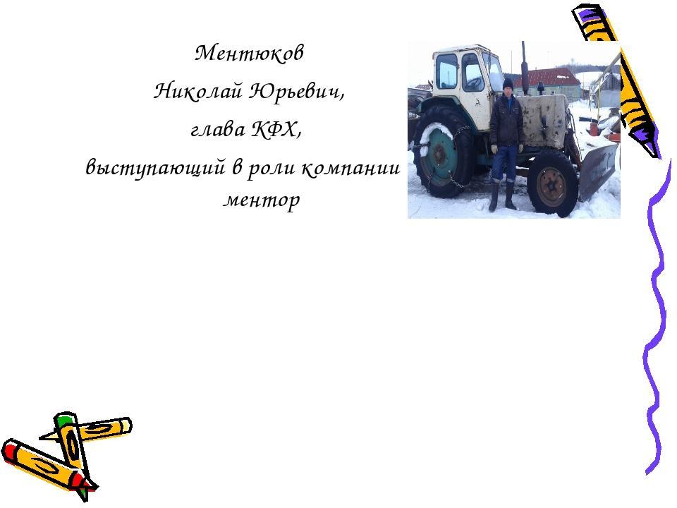 Ментюков Николай Юрьевич, глава КФХ, выступающий в роли компании - ментор
