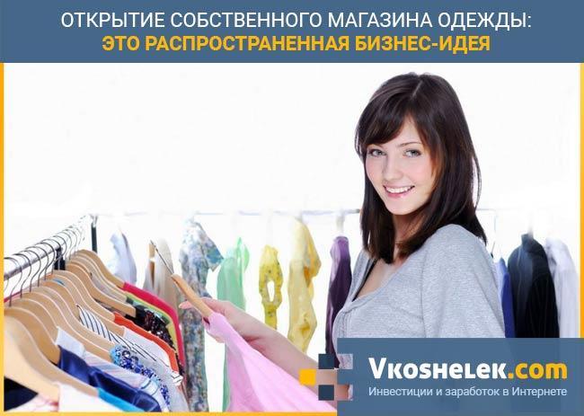 Бизнес по продаже одежды