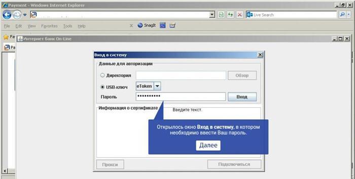 Промсвязьбанк бизнес онлайн вход в систему клиент [PUNIQRANDLINE-(au-dating-names.txt) 42