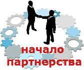 выйти из партнерства_начало_партнерства