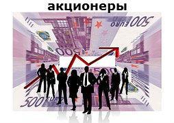 акционерное общество_собрание_акционеров