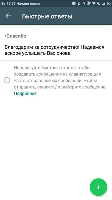 Какие функции предлагает WhatsApp for business
