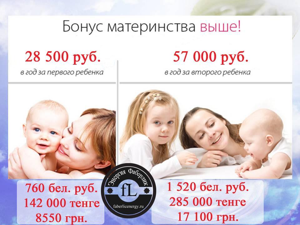 Бонус материнства Фаберлик