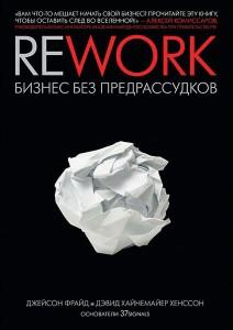 Rework. Бизнес без предрассудков аудиокнига