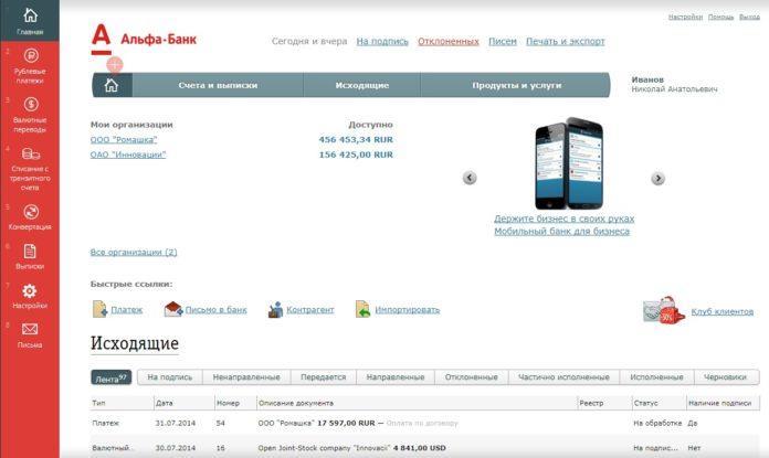 Альфа банк бизнес онлайн личный кабинет