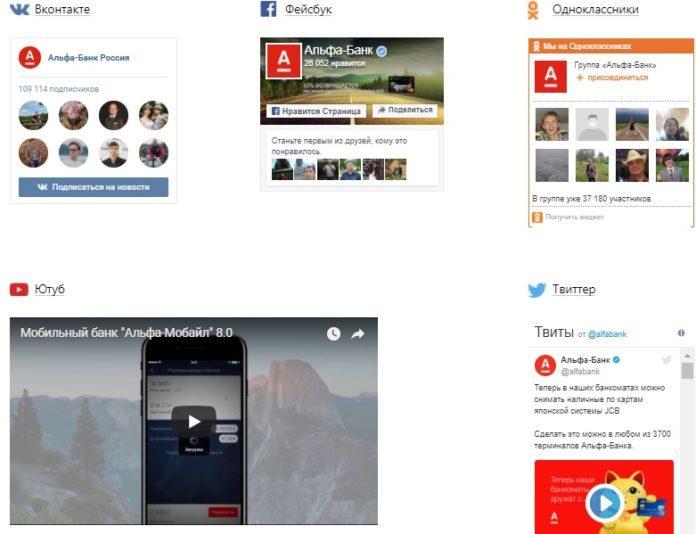 Альфа банк в социальных сетях