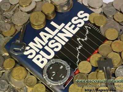 Учет в малом бизнесе и фрилансинге