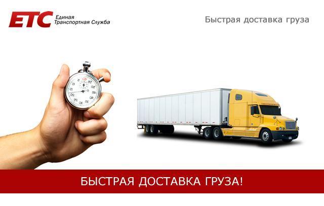 Вариант рекламы бизнеса по грузоперевозкам