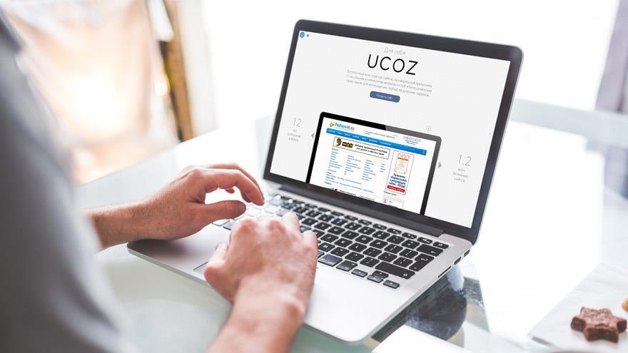 uCoz - универсальный конструктор
