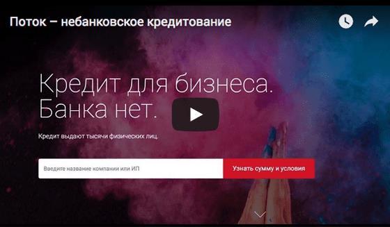 Обзор Альфа Поток Youtube