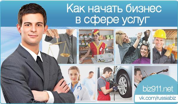 Как начать бизнес в сфере услуг