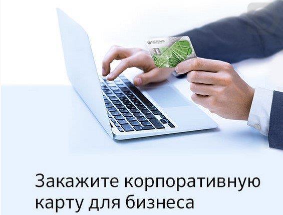 корпоративная карта сбербанка для юридических лиц