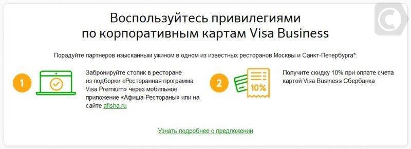корпоративная карта сбербанка для ип тарифы