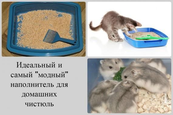 наполнители для кошачьих туалетов из древесных пеллет