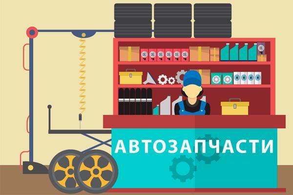 Франшиза магазина автозапчастей: как выбрать и сколько стоит
