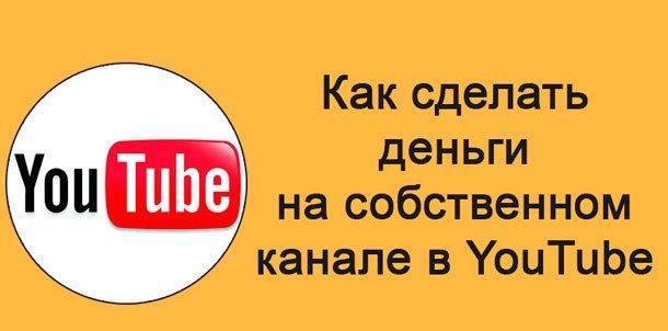 Как сделать деньги на видео-хостинге YouTube