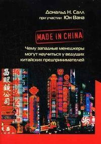 Made_in_China._Чему_западные_менеджеры_могут_научиться_у_ведущих_китайских_предпринимателей