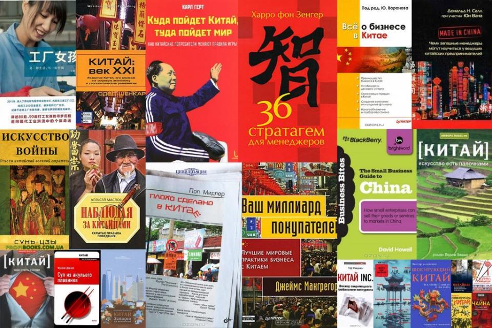 Книги о бизнесе с Китаем