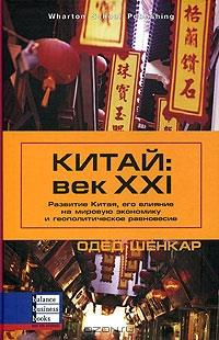 Китай, век ХХI Одед Шенкар