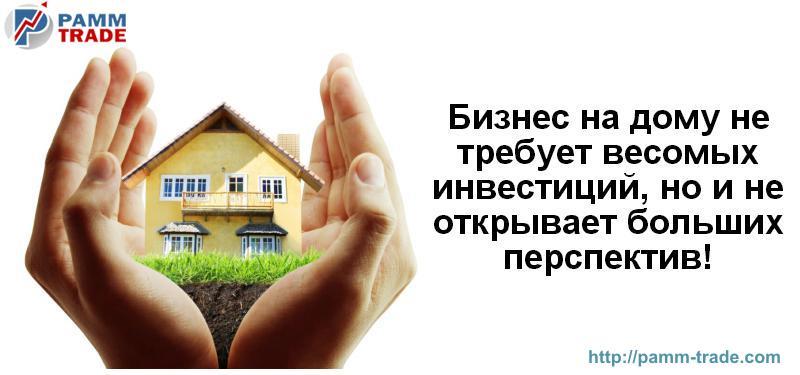 бизнес на дому