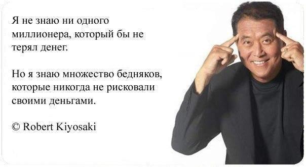 pravila_kiosaki