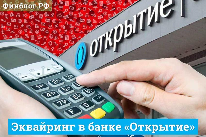 """Тарифные условия на эквайринг в банке """"ОТКРЫТИЕ"""""""