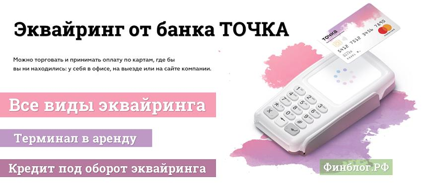 Тарифы на эквайринг от банка ТОЧКА