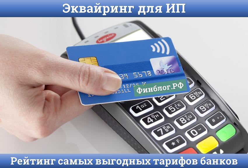 Эквайринг ИП и ООО: рейтинг выгодных тарифов банков