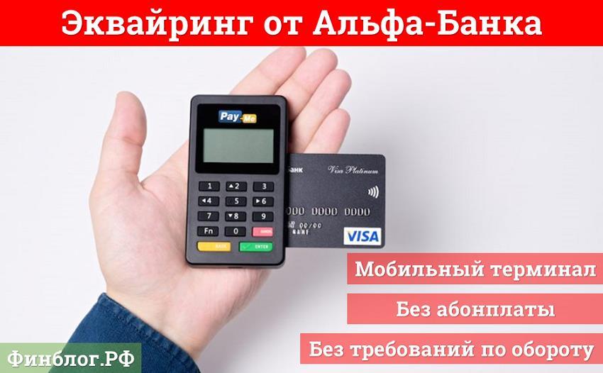 Мобильный эквайринг Альфа-банка