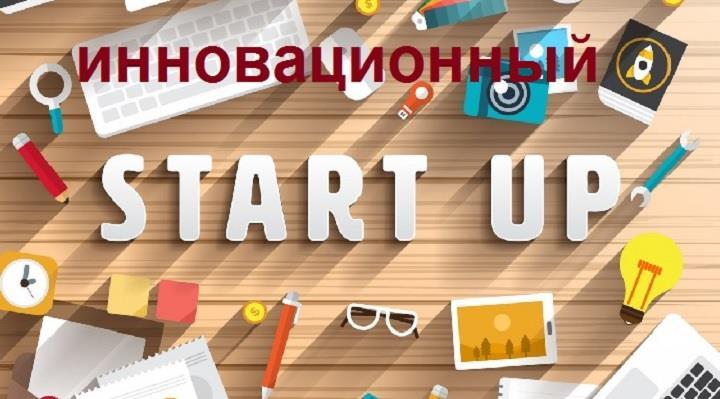 малый бизнес и стартап_инновационный_стартап