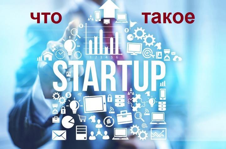 малый бизнес и стартап_стартап