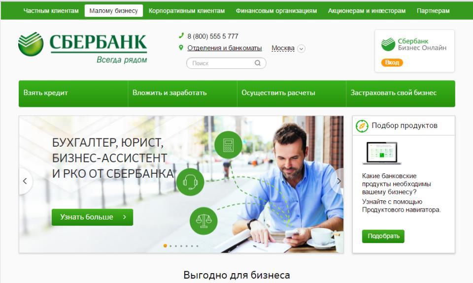Лучший банк для ООО Сбербанк