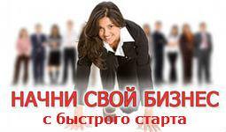 начни_свой_малый_бизнес