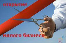 открытие_малого_бизнеса