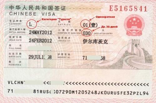Китайская туристическая виза