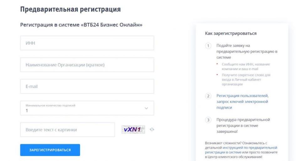 ВТБ 24 Бизнес онлайн. Вход в Личный кабинет предварительная регистрация