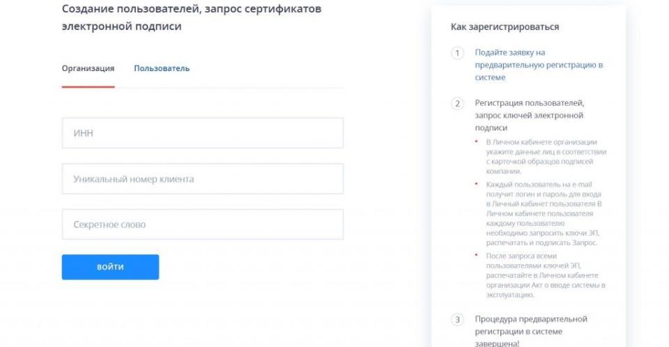ВТБ 24 Бизнес онлайн. Вход в Личный кабинет создание пользователей