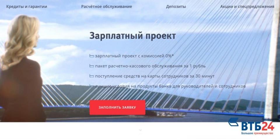 ВТБ 24 Бизнес онлайн. Вход в Личный кабинет. Зарплатный проект