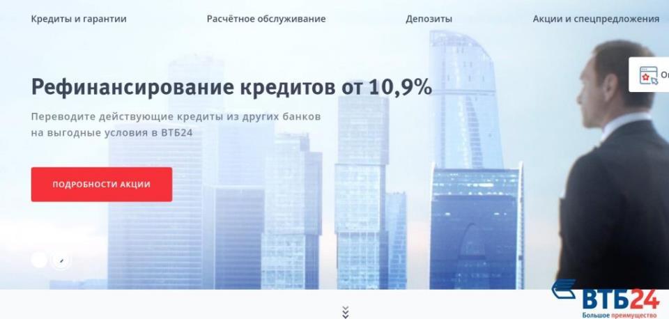ВТБ 24 Бизнес онлайн. Вход в Личный кабинет. Рефинансирование кредитов