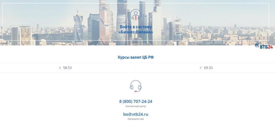 ВТБ бизнес онлайн. Вход в Личный кабинет для юридических лиц