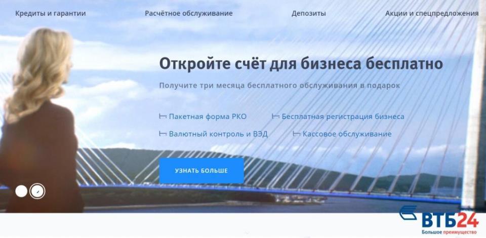 ВТБ 24 Бизнес онлайн. Вход в Личный кабинет. преимущества