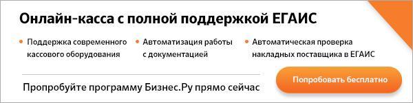онлайн-касса с Егаис от Бизнес.Ру